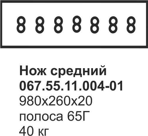 Нож средний ДЗ-98, А-120 067.55.11.004.-01 (полоса)