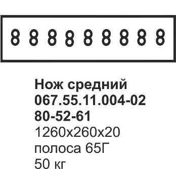 Нож средний Т-170, Б-10 067.55.11.004-02; 80-52-61 (полоса), вес 50 кг