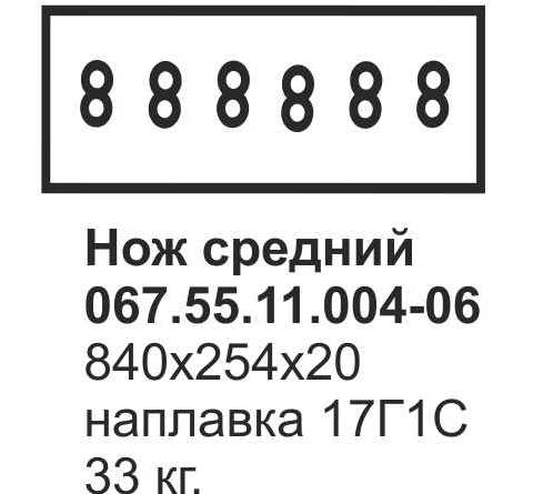 Нож средний Т-130, Т-170 067.55.11.004-06 (наплавка)