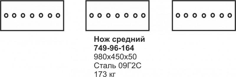Нож средний ДЭТ-250 749-96-164 (7 отверстий), вес 126 кг