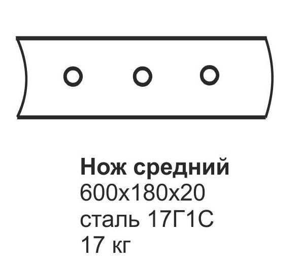 Нож средний ГС-18.07, 25.09 (600х180х20) (перед.отвал)