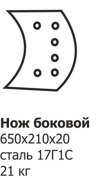 Нож боковой ГС-18.07, 25.09 (650х210х20), вес 21 кг