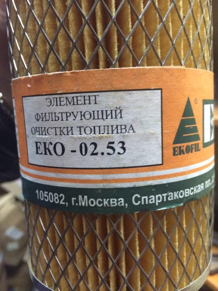 260-1017060 EKO-02.53 Элемент фильтрующий ММЗ Д-260 топливный ЭКОФИЛ, ММЗ