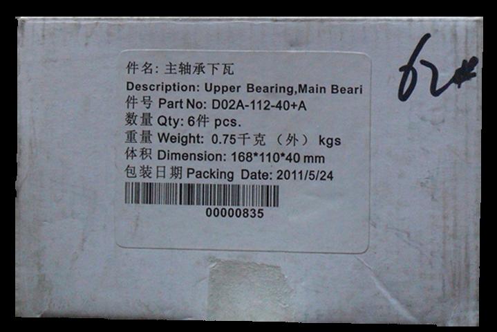 Вкладыши коренные D02A-110-40+A двигателя SC9D Shanghai (Шанхай)